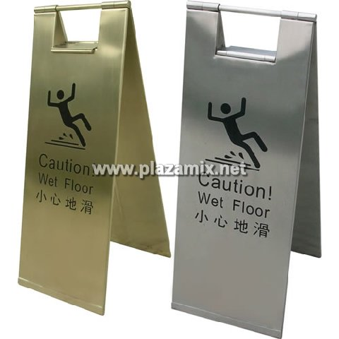 不鏽鋼A字牌 Caution Wet Floor Stand