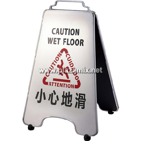 鋁面A字牌 Caution Wet Floor Stand