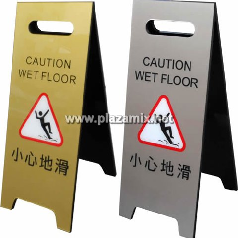 亞克力膠A字牌 Acrylic Caution Wet Floor Stand