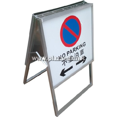 鋁質摺合告示架 Aluminum No Parking Stand