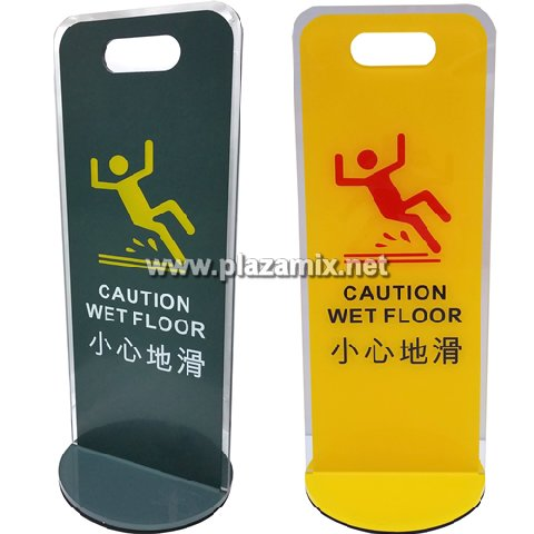 亞克力膠 T 形牌 Acrylic Caution Wet Floor Stand
