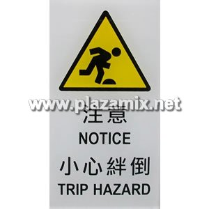 小心絆倒 Caution Tpop Hazard