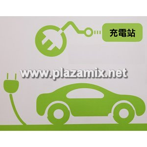 車位收費表牌 Parking fee notice