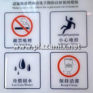 洗手間警示牌 Toilet Warning Signage