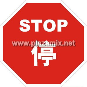 停車及讓路 Stop and give way